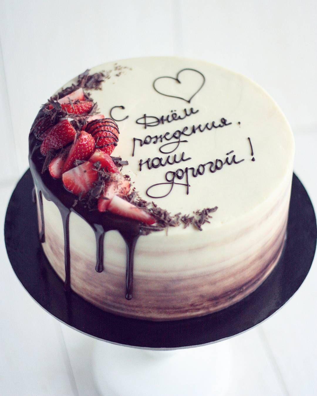 Надпись на торте поздравление